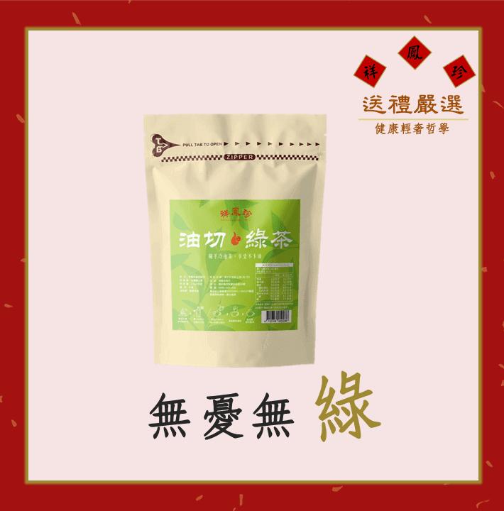 【祥鳳珍】黑豆油切綠茶