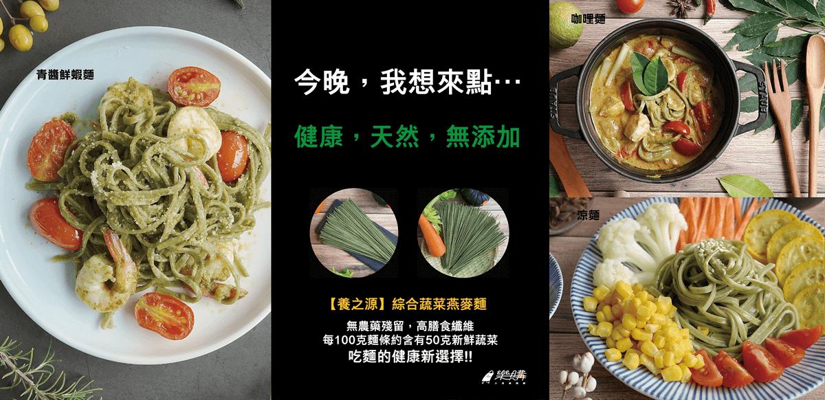 養之源綜合燕麥蔬菜麵
