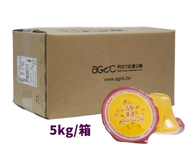阿古力雲林小農百香果凍-5kg箱裝